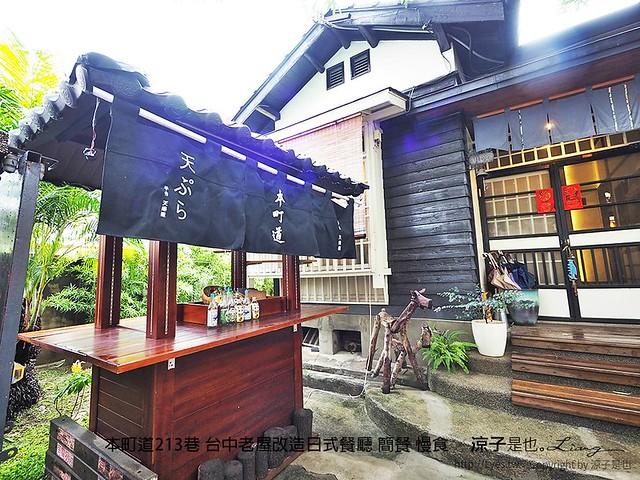 本町道213巷 台中老屋改造日式餐廳 簡餐 慢食 38