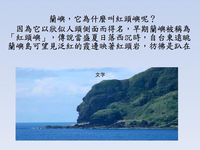 蘭嶼遊記.001