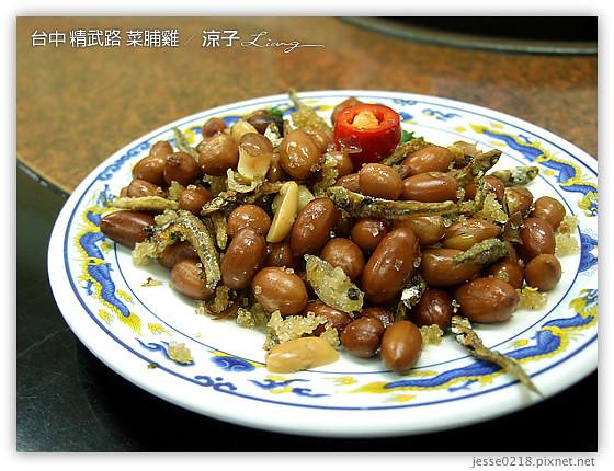 台中 精武路 菜脯雞 14