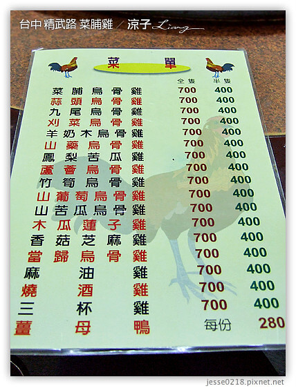 台中 精武路 菜脯雞 15