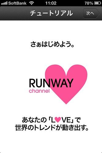 runway channel チュートリアル1