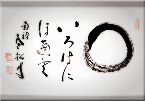 Zenkei - Enso
