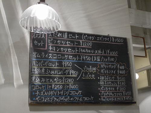 洋食よだれ道@香芝市-03