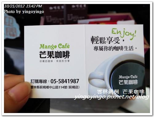 雲林莿桐_芒果咖啡20121021_R0080358