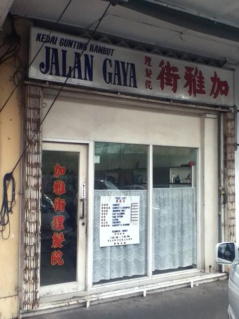 加雅街理发店