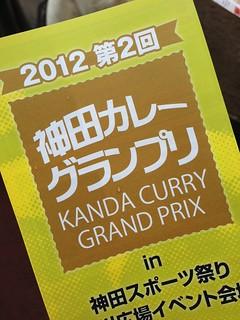 神田カレーグランプリ第二回