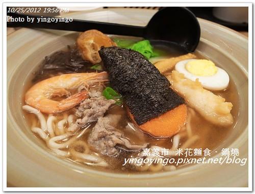 嘉義市_米花麵食鍋燒20121025_R0080438