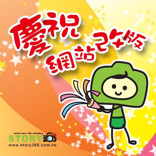 歡慶STORY365相片書書版平台網頁改版