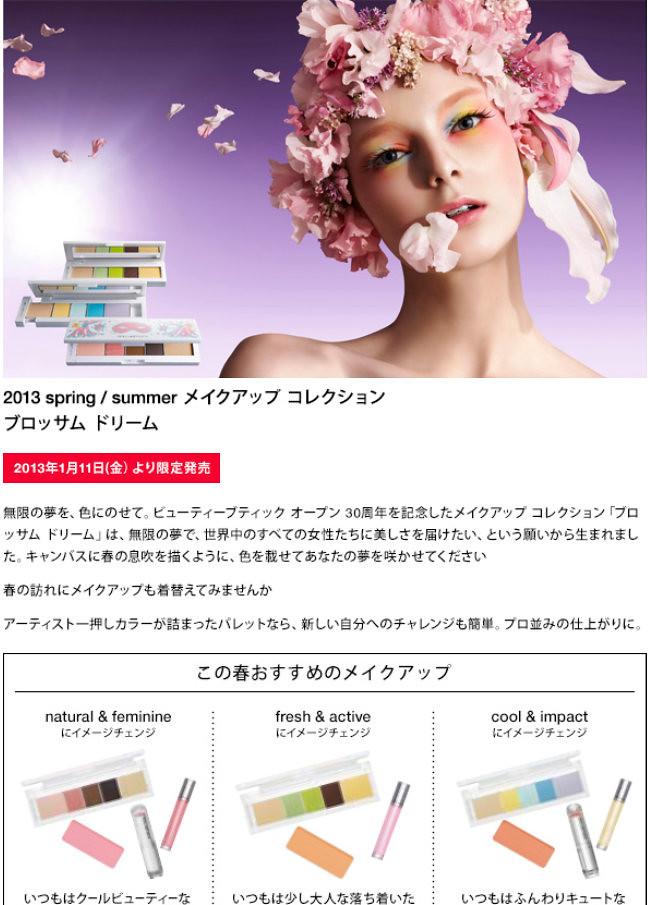 ニュース&トピックス  shu uemura - Mozilla Firefox 09.01.2013 200854