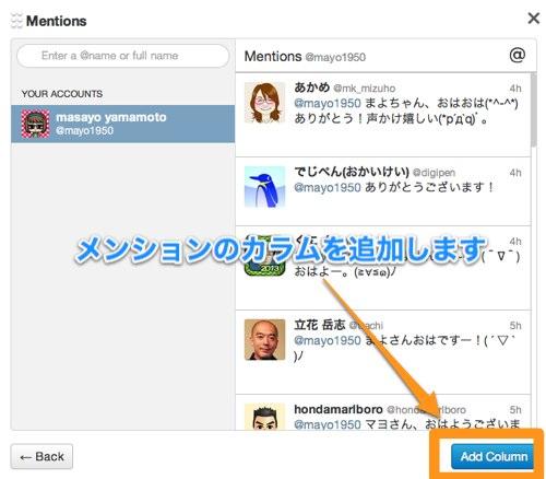 TweetDeck-6