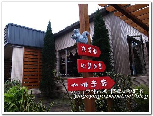 雲林古坑_樺鄉咖啡莊園20121216_R0011094