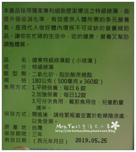 遠東生技特級藍綠藻錠1.jpg