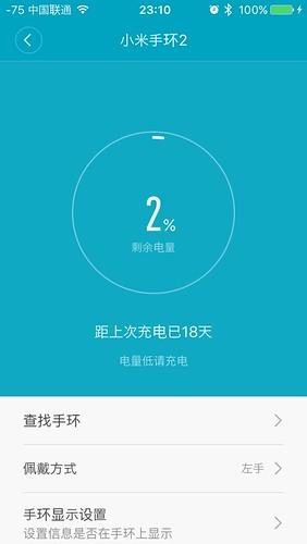 miband2_battery2