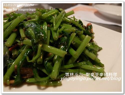 雲林斗六_聖泰旻泰國料理20121103_R0080603