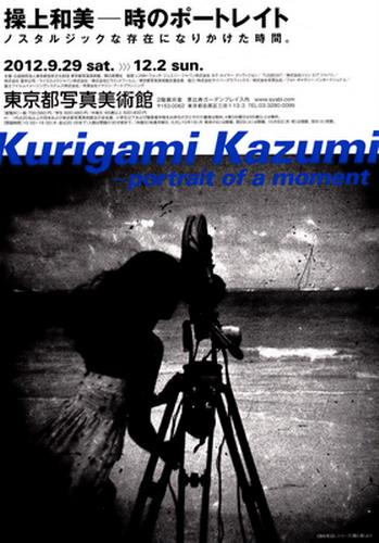 kurigami1