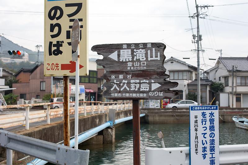 大久野島 #1