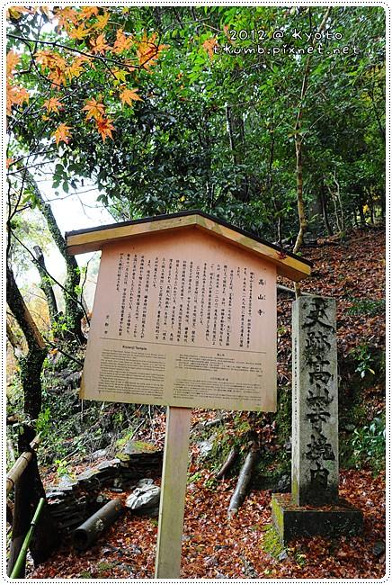 高山寺 (4).JPG