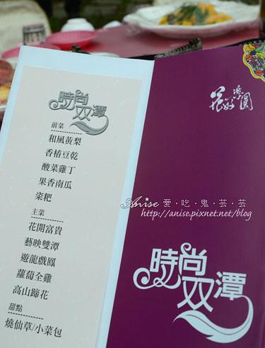 2012花好樂園_003.jpg
