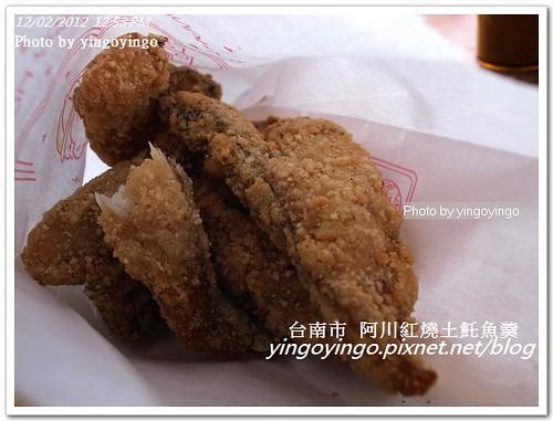 台南中西區_阿川土魠魚羹20121202_R0010660