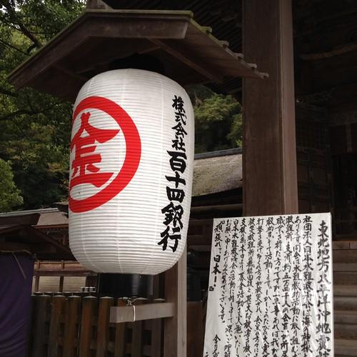 金毘羅宮本宮の提灯 by haruhiko_iyota