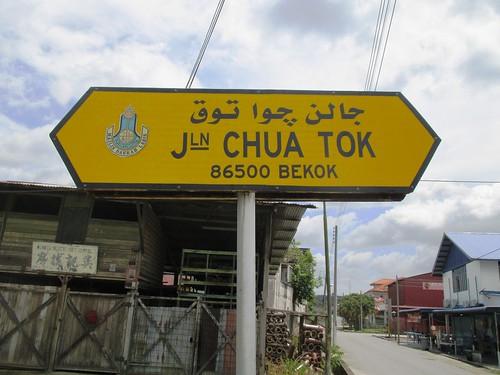 roadsign roadname streetsign streetname signage postcode chinese bilingual malaysia johor segamat labis bekok mdl