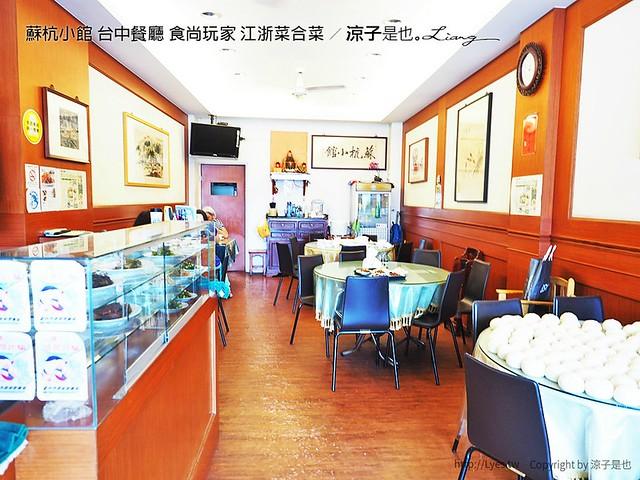 蘇杭小館 台中餐廳 食尚玩家 江浙菜合菜 18