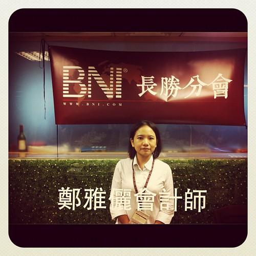 BNI長勝分會:八分鐘分享,鄭雅儷會計師,惡代健保補充保險費知 by bangdoll@flickr