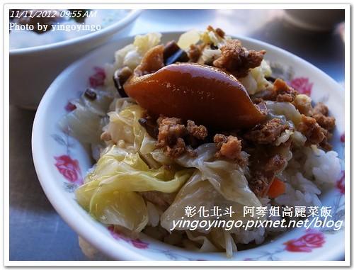 彰化北斗_阿琴姐高麗菜飯20121111_R0010121