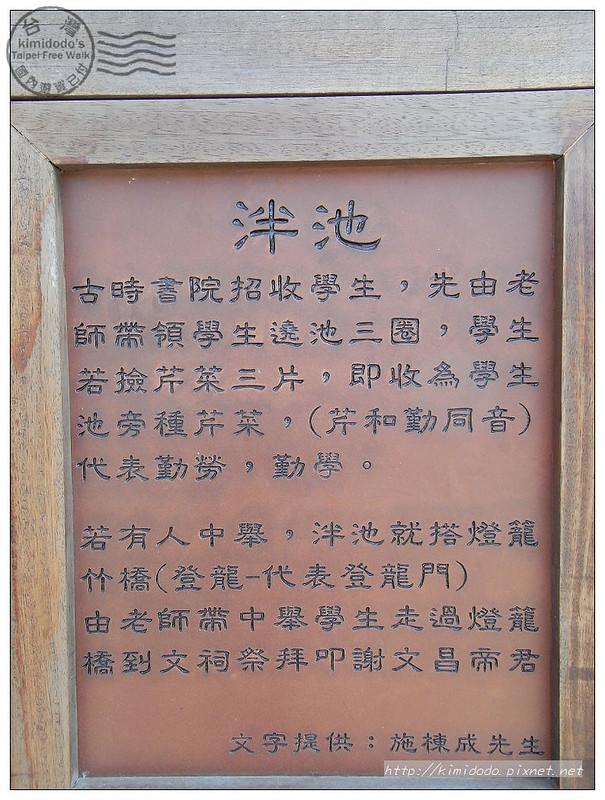 鹿港文武廟 (6)