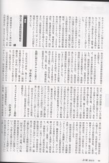 201211fukuoka-keizai02