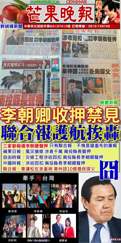 121201芒果晚報--幹統媒新聞--李朝卿遭到聲押,聯合報隱匿挨轟