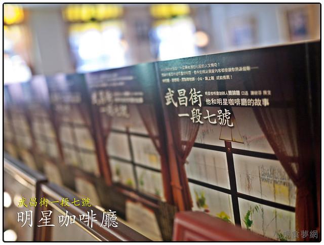 武昌街一段七號-明星咖啡廳 5