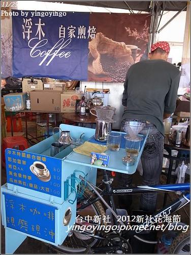 台中新社_2012新社花海節20121125_R0010603