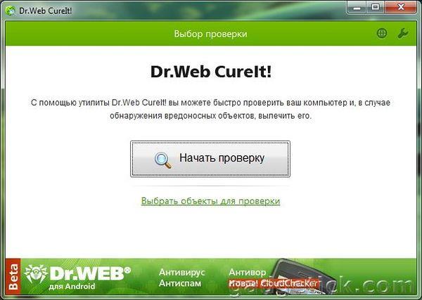 последний Dr.Web CureIt 8.0