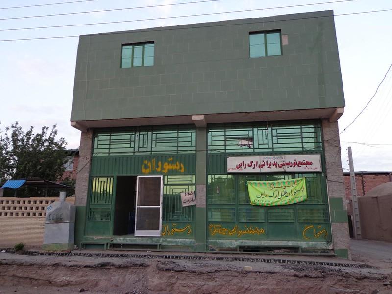 Hotel Arg Tourist em Rayen Irão