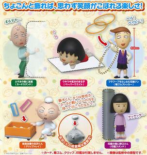 T-ARTS《櫻桃小丸子》桌上小物系列 逗趣推出!!