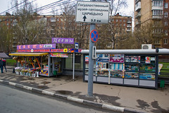 Petite épicerie et marchand de fleurs