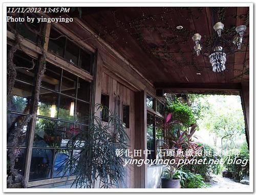 彰化田中_石頭魚鐵道庭園咖啡20121111_R0010201