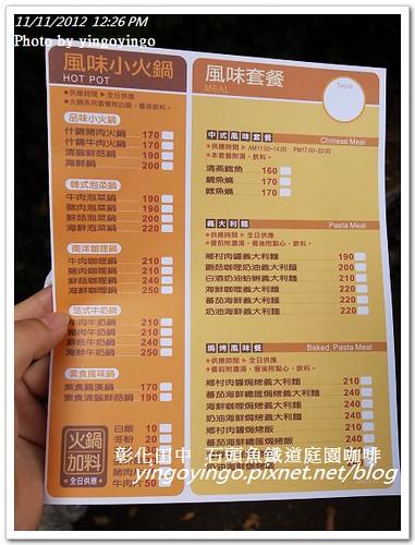 彰化田中_石頭魚鐵道庭園咖啡20121111_R0010166