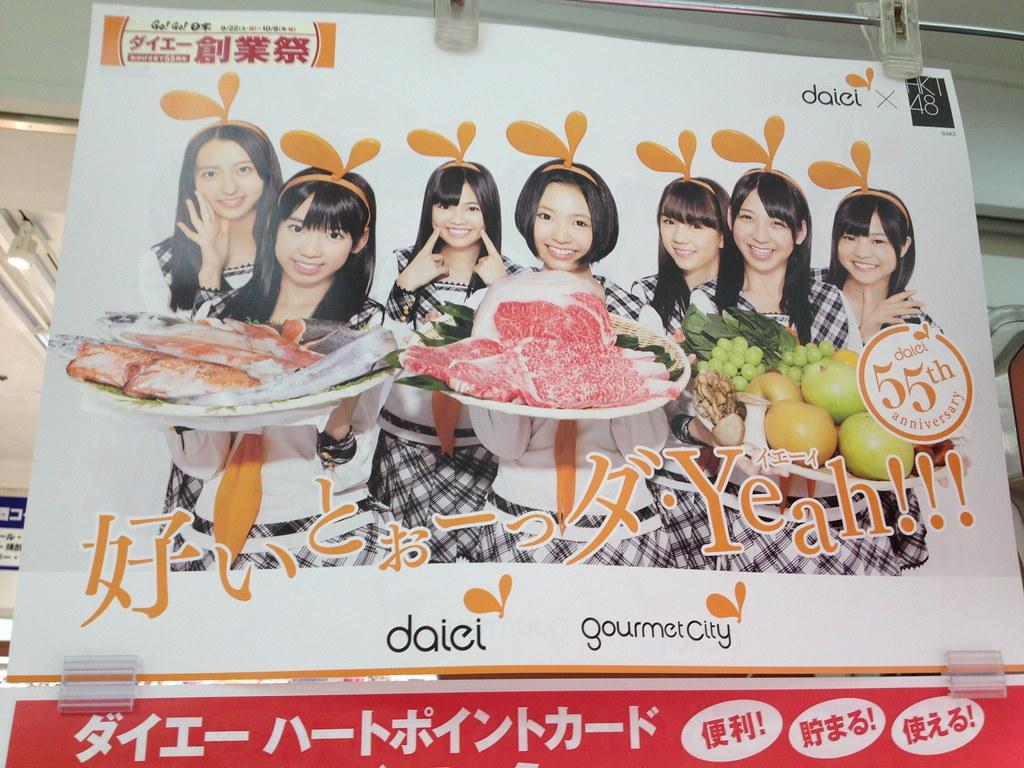 Daiei HKT48