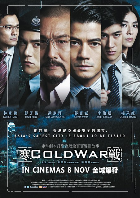 Cold war HK Hong Kong 2012 film movie poster aaron kwok tony leung