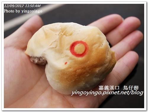 嘉義溪口_鳥仔餅20121209_R0010796