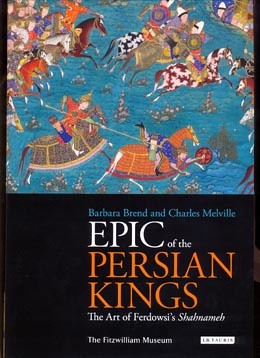 art in cambridge Epic of the Persian Kings, Fitzwilliam Museum