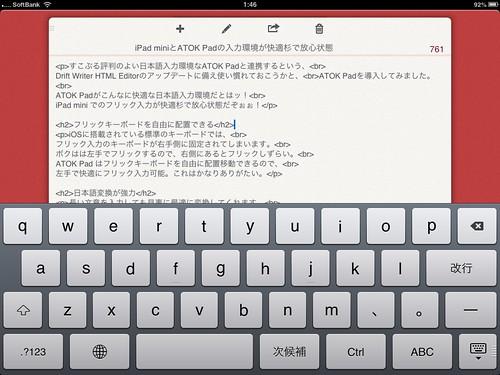 iPad mini LTEでATOK Padの日本語変換が強力