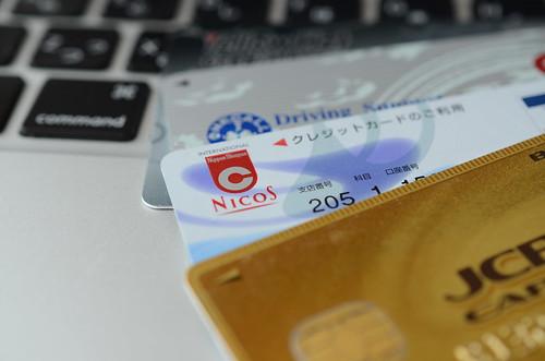 複数クレジットカード