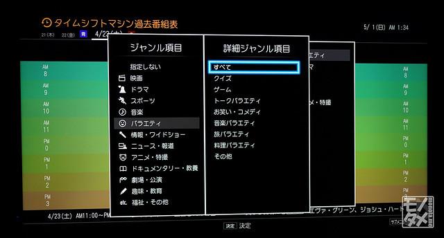 過去番組表-ジャンル色分け詳細
