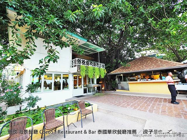 華欣 海景餐廳 Coco51 Restaurant & Bar 泰國華欣餐廳推薦 26