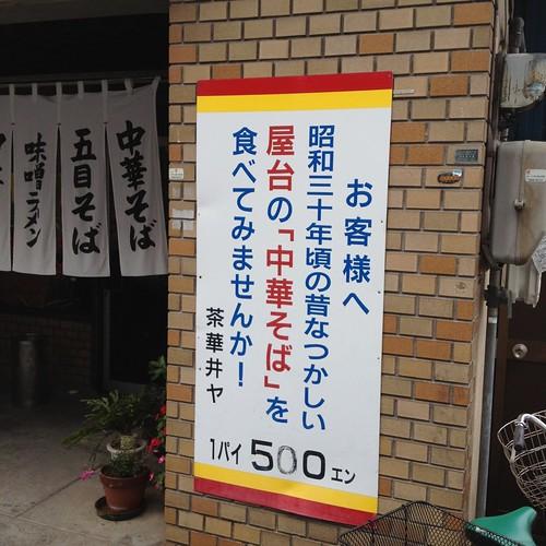 茶華井屋 屋台の中華そば by haruhiko_iyota