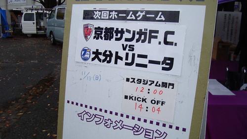 2012/11 J2第42節 京都vs甲府 #03