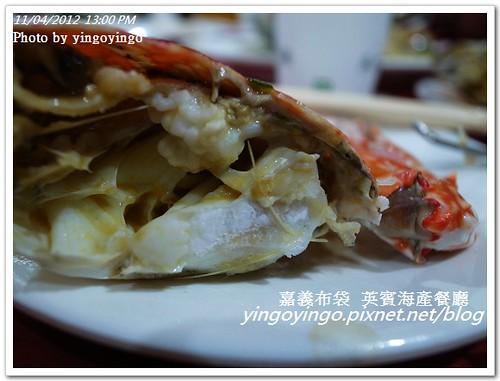 嘉義布袋_英賓海鮮餐廳20121104_R0080672